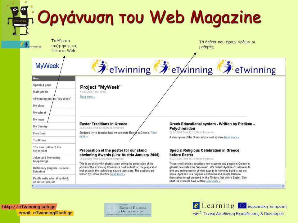 Οργάνωση του Web Magazine