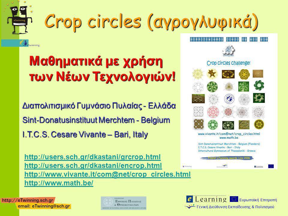 Crop circles (αγρογλυφικά)