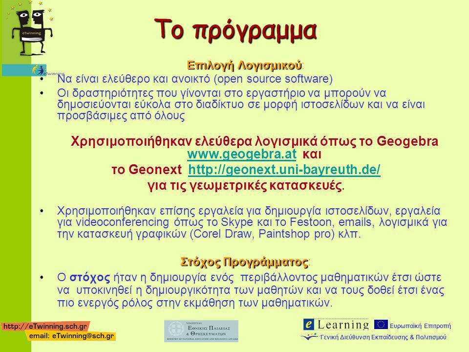 Το πρόγραμμα το Geonext http://geonext.uni-bayreuth.de/