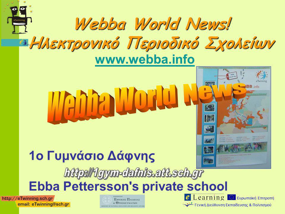 Webba World News! Ηλεκτρονικό Περιοδικό Σχολείων