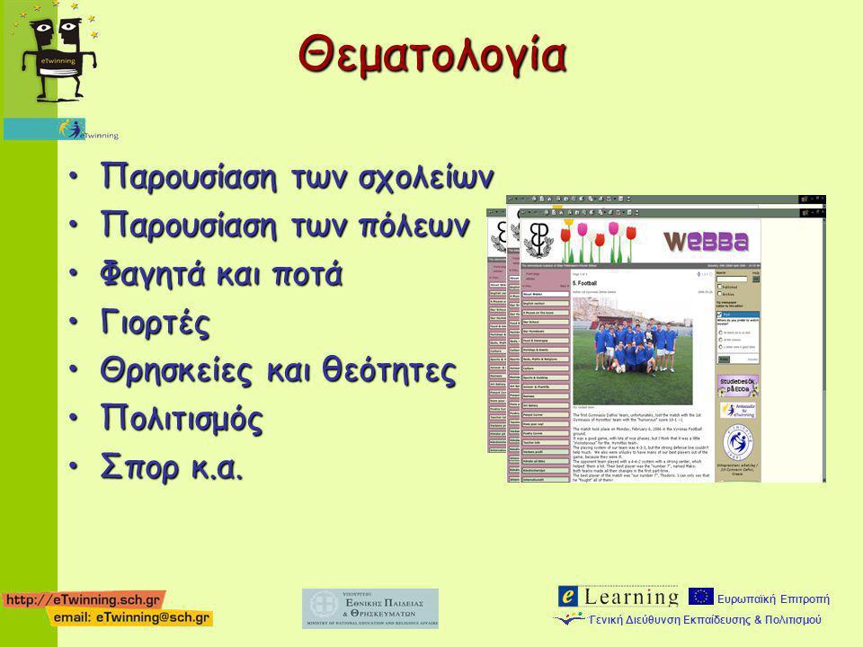 Θεματολογία Παρουσίαση των σχολείων Παρουσίαση των πόλεων