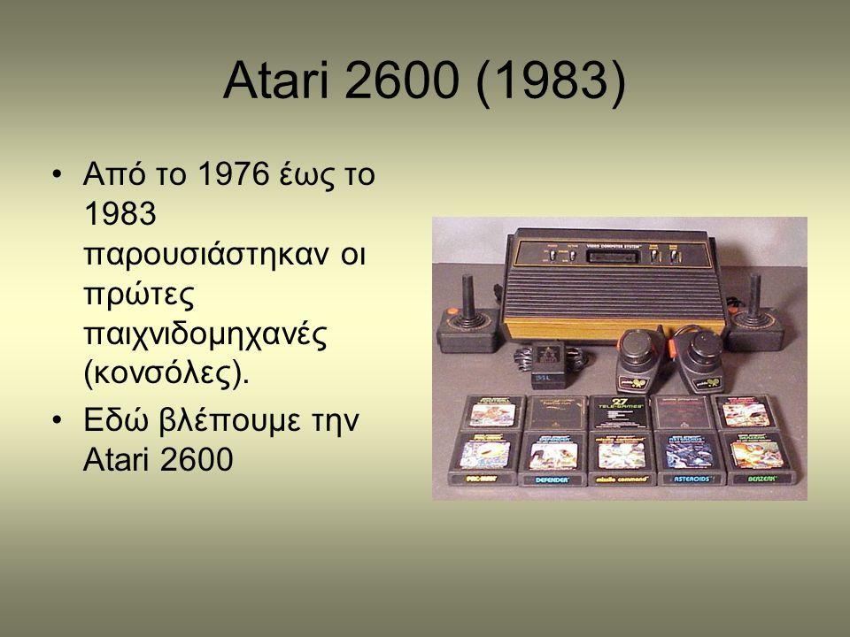 Atari 2600 (1983) Από το 1976 έως το 1983 παρουσιάστηκαν οι πρώτες παιχνιδομηχανές (κονσόλες).