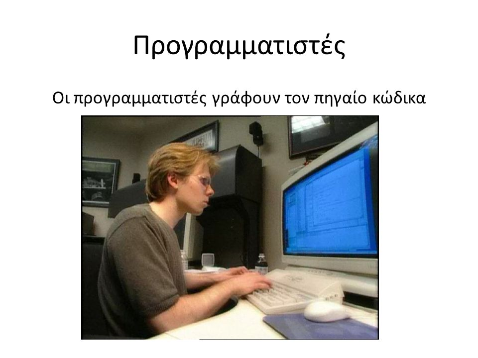 Οι προγραμματιστές γράφουν τον πηγαίο κώδικα