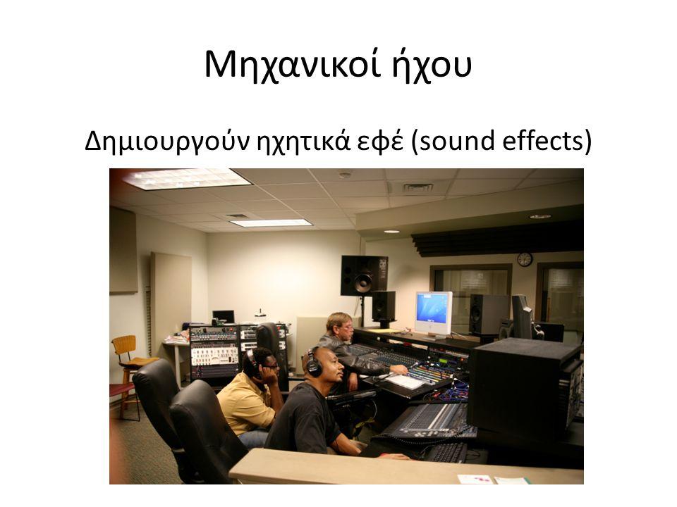 Δημιουργούν ηχητικά εφέ (sound effects)