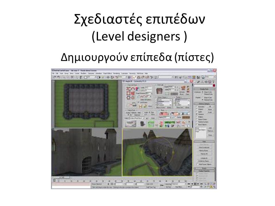 Σχεδιαστές επιπέδων (Level designers )