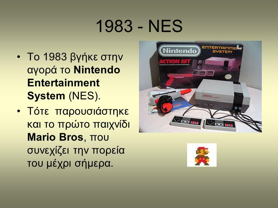 1983 - NES Το 1983 βγήκε στην αγορά το Nintendo Entertainment System (NES).