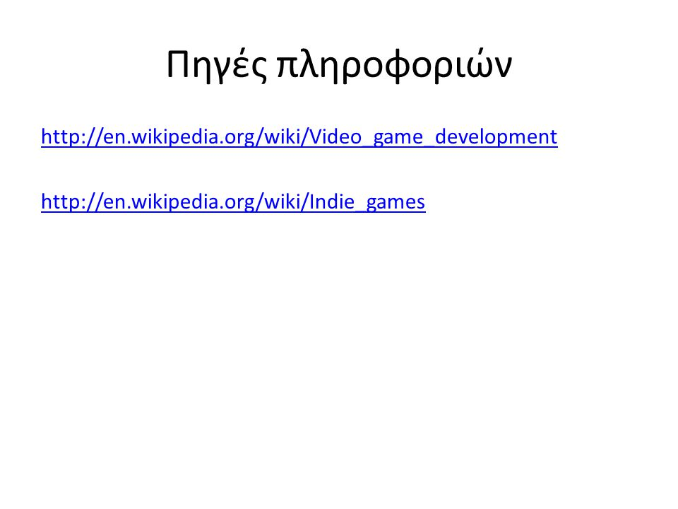 Πηγές πληροφοριών http://en.wikipedia.org/wiki/Video_game_development http://en.wikipedia.org/wiki/Indie_games