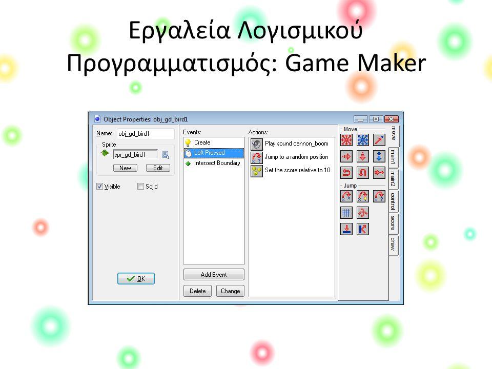 Εργαλεία Λογισμικού Προγραμματισμός: Game Maker