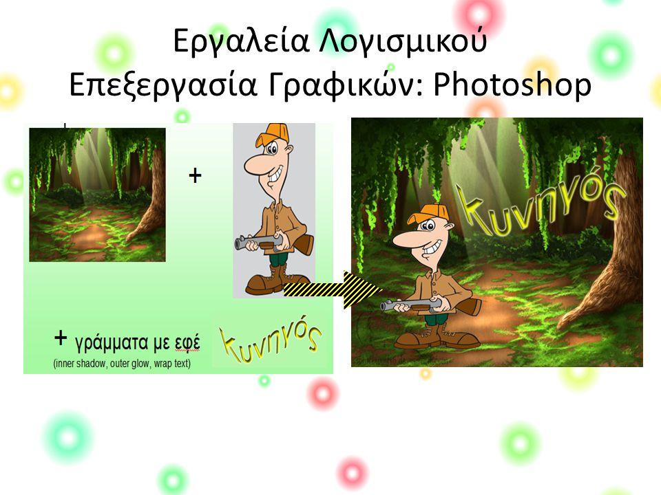 Εργαλεία Λογισμικού Επεξεργασία Γραφικών: Photoshop