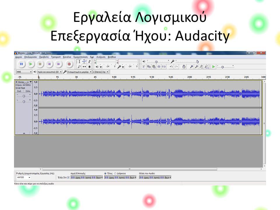 Εργαλεία Λογισμικού Επεξεργασία Ήχου: Audacity