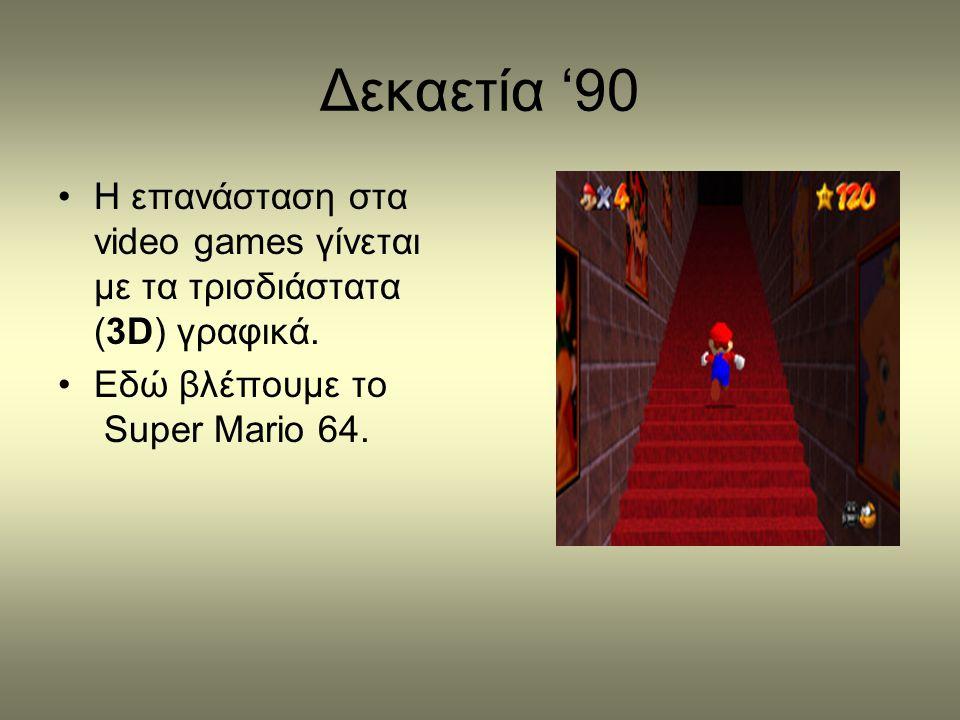 Δεκαετία '90 Η επανάσταση στα video games γίνεται με τα τρισδιάστατα (3D) γραφικά.