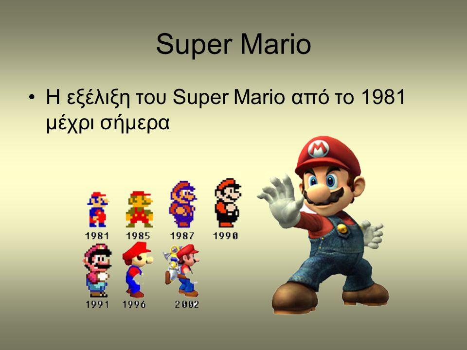 Super Mario Η εξέλιξη του Super Mario από το 1981 μέχρι σήμερα
