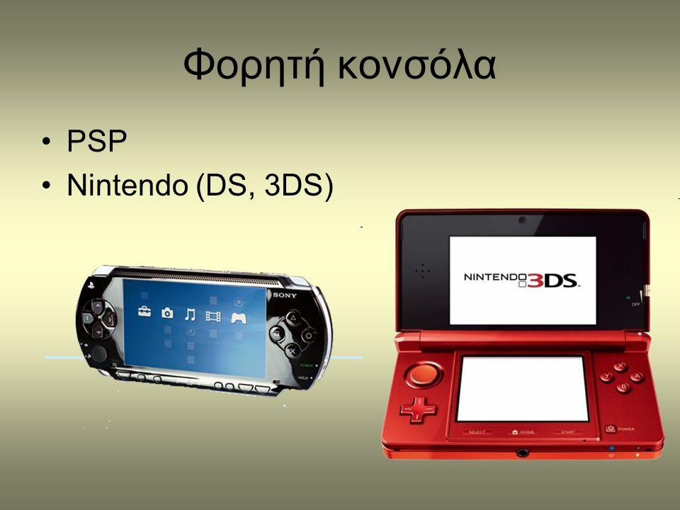 Φορητή κονσόλα PSP Nintendo (DS, 3DS)