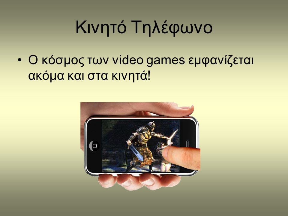 Kινητό Τηλέφωνο Ο κόσμος των video games εμφανίζεται ακόμα και στα κινητά!
