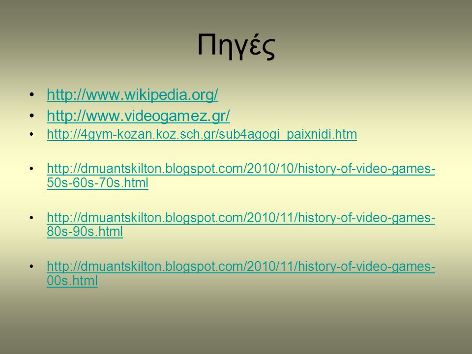 Πηγές http://www.wikipedia.org/ http://www.videogamez.gr/