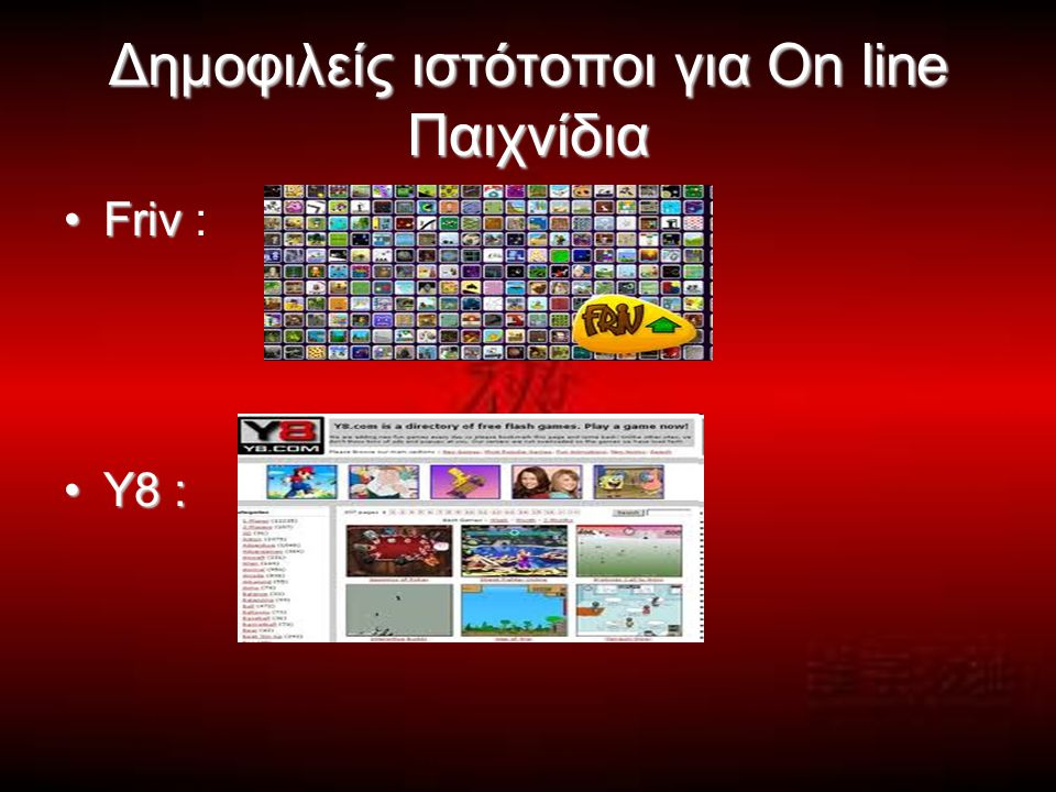 Δημοφιλείς ιστότοποι για On line Παιχνίδια