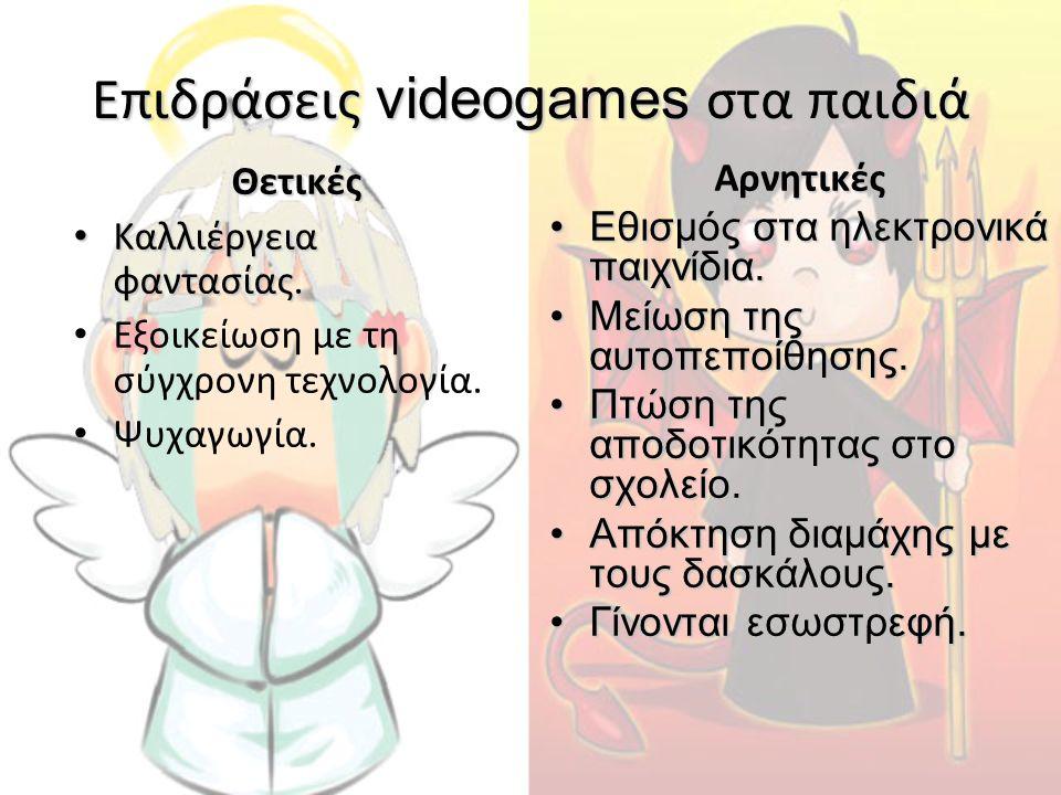 Επιδράσεις videogames στα παιδιά