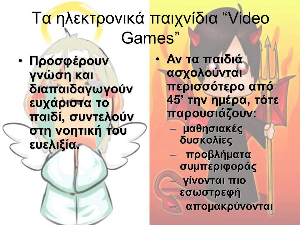 Τα ηλεκτρονικά παιχνίδια Video Games