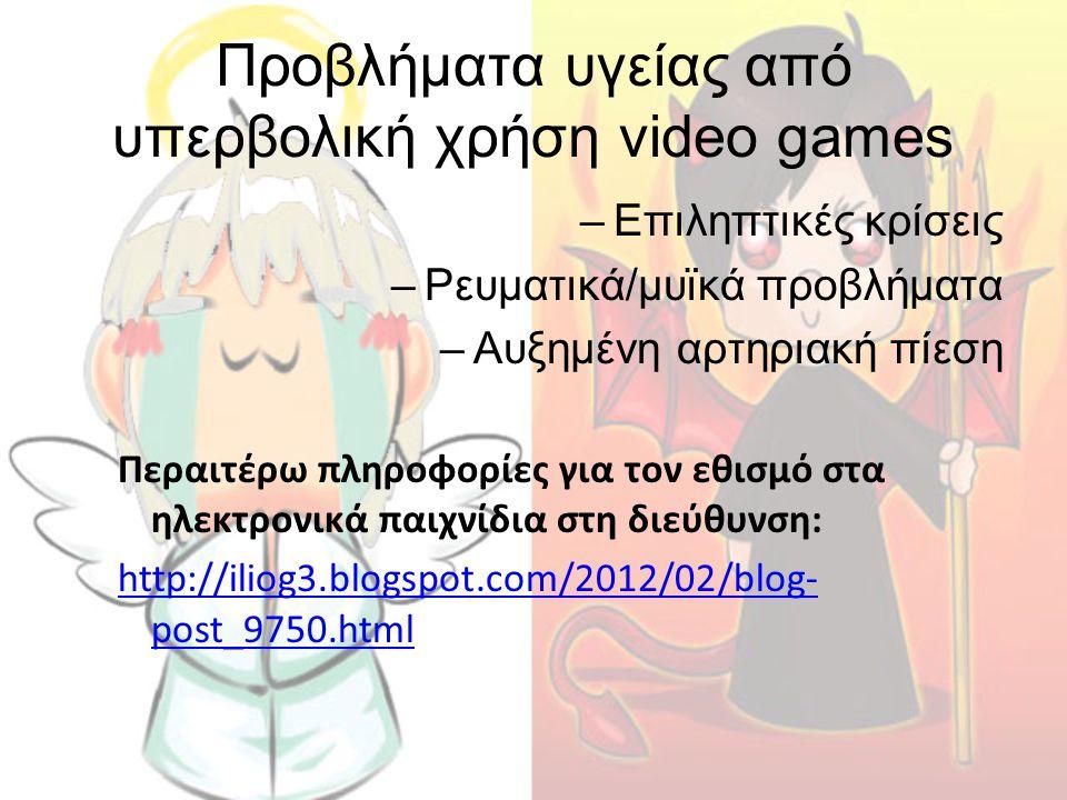 Προβλήματα υγείας από υπερβολική χρήση video games