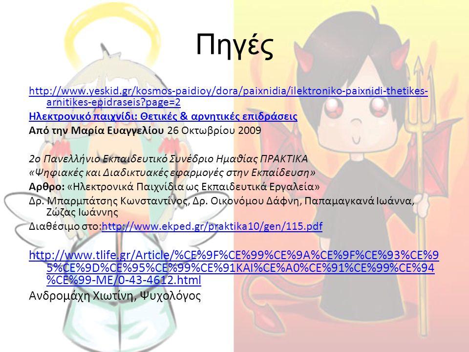 Πηγές http://www.yeskid.gr/kosmos-paidioy/dora/paixnidia/ilektroniko-paixnidi-thetikes-arnitikes-epidraseis page=2.