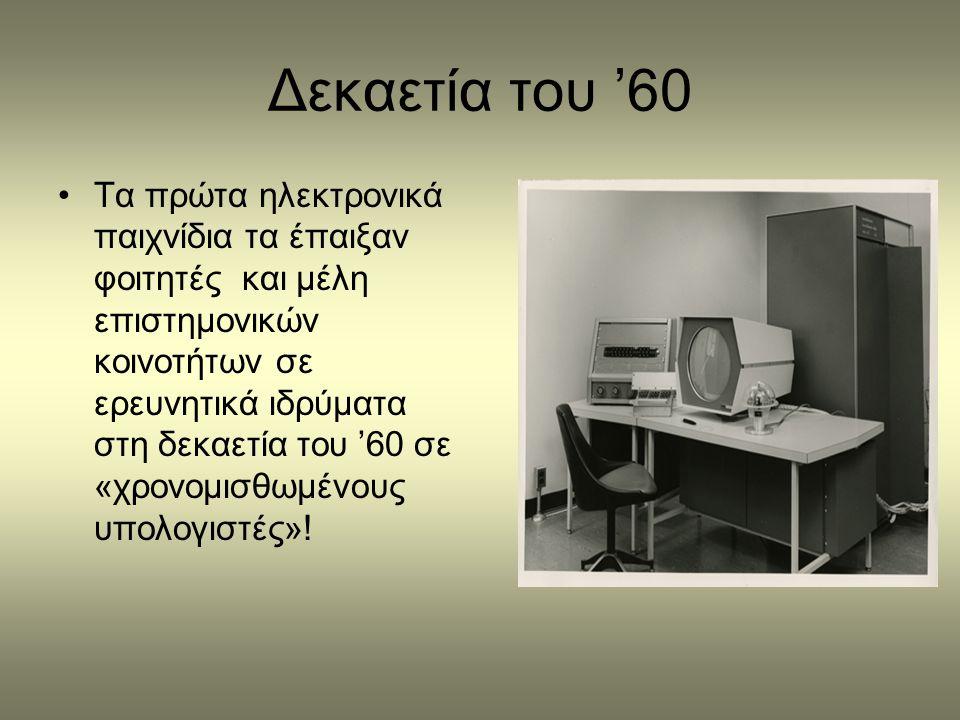 Δεκαετία του '60