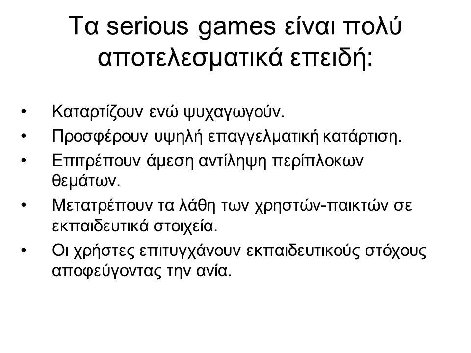 Τα serious games είναι πολύ αποτελεσματικά επειδή: