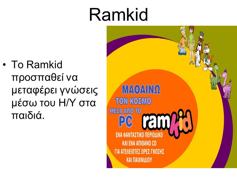 Ramkid Το Ramkid προσπαθεί να μεταφέρει γνώσεις μέσω του Η/Υ στα παιδιά.