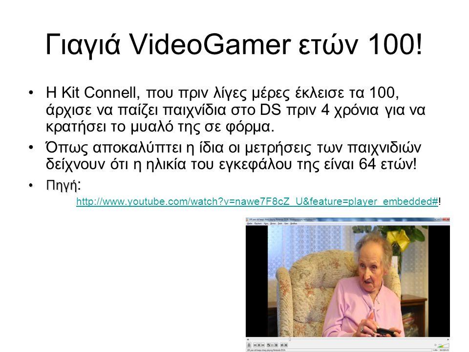 Γιαγιά VideoGamer ετών 100!