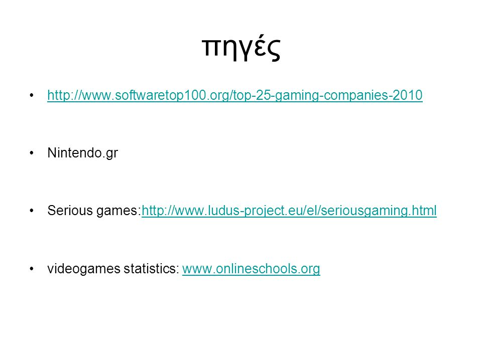 πηγές http://www.softwaretop100.org/top-25-gaming-companies-2010