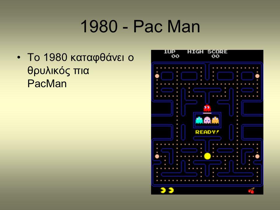 1980 - Pac Man Το 1980 καταφθάνει ο θρυλικός πια PacMan