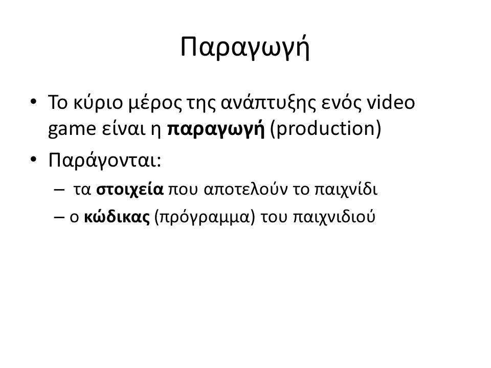 Παραγωγή Το κύριο μέρος της ανάπτυξης ενός video game είναι η παραγωγή (production) Παράγονται: τα στοιχεία που αποτελούν το παιχνίδι.