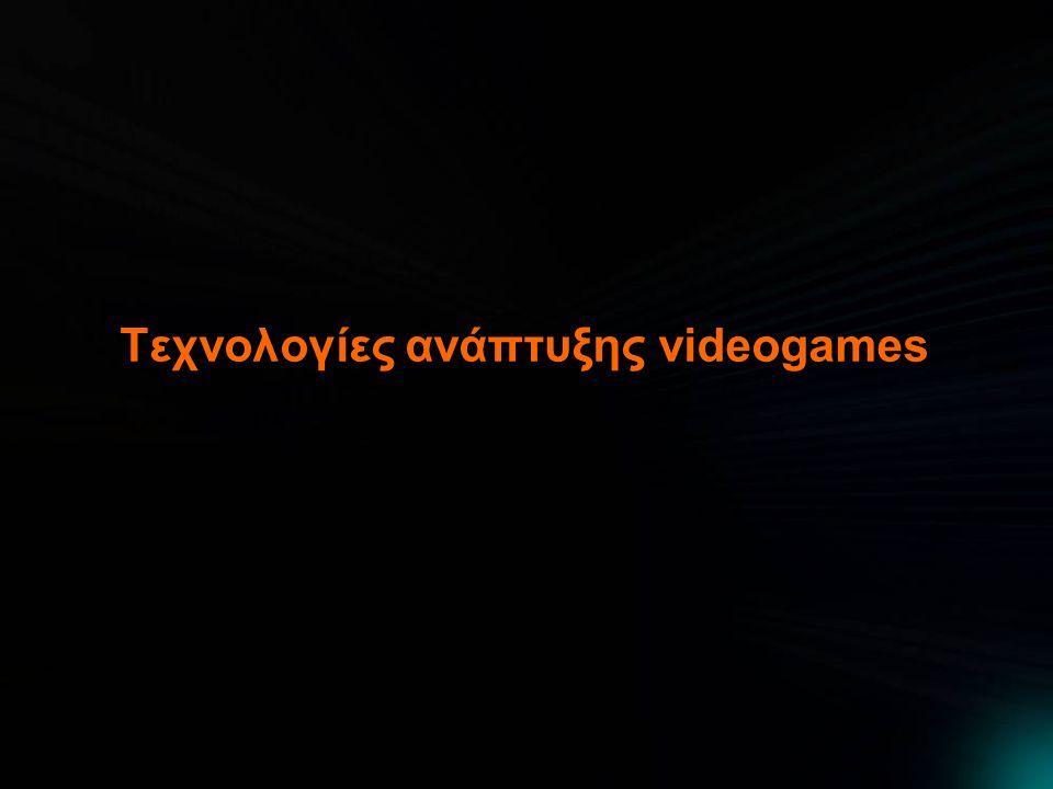 Τεχνολογίες ανάπτυξης videogames