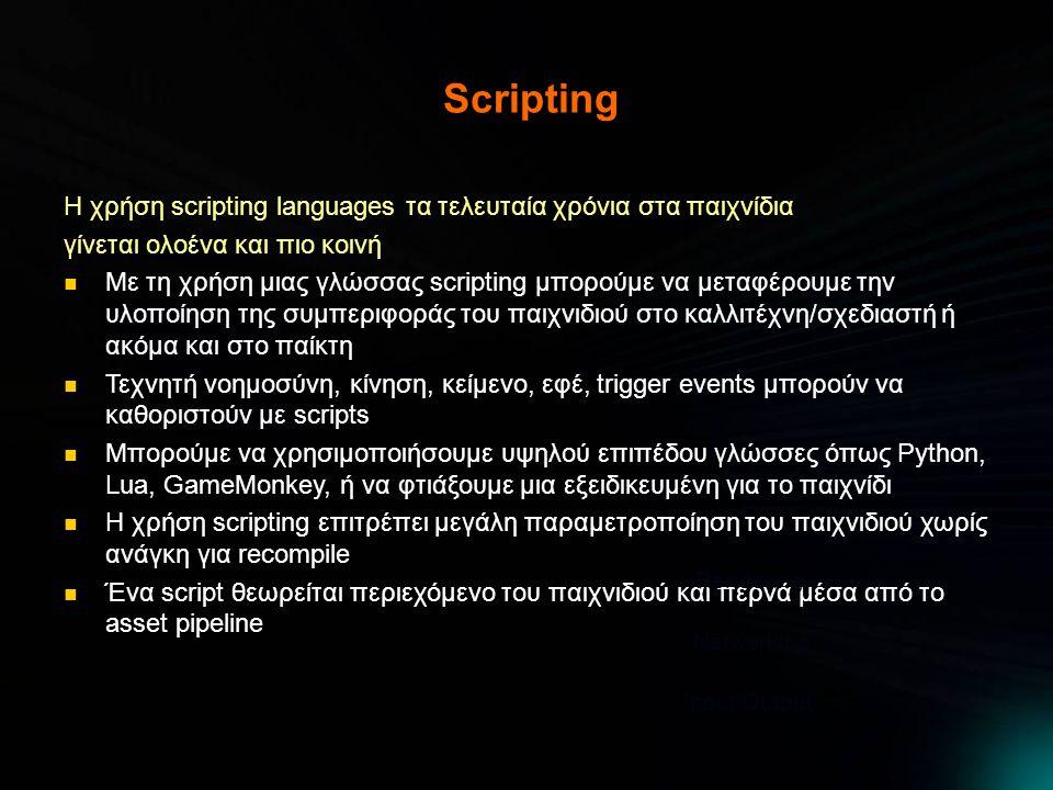 Scripting Η χρήση scripting languages τα τελευταία χρόνια στα παιχνίδια. γίνεται ολοένα και πιο κοινή.
