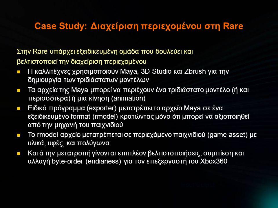 Case Study: Διαχείριση περιεχομένου στη Rare