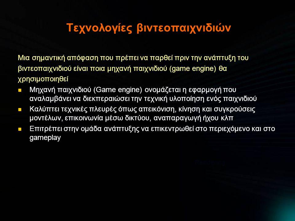 Τεχνολογίες βιντεοπαιχνιδιών