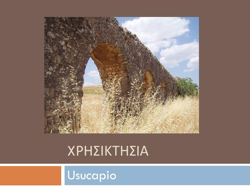 Xρησικτησiα Usucapio