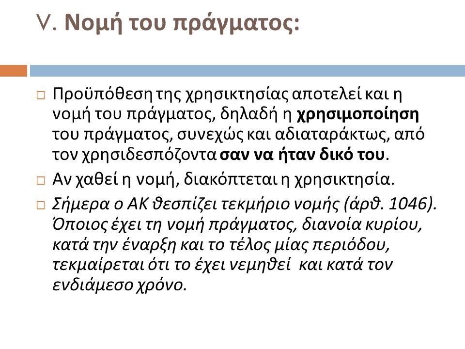 V. Νομή του πράγματος: