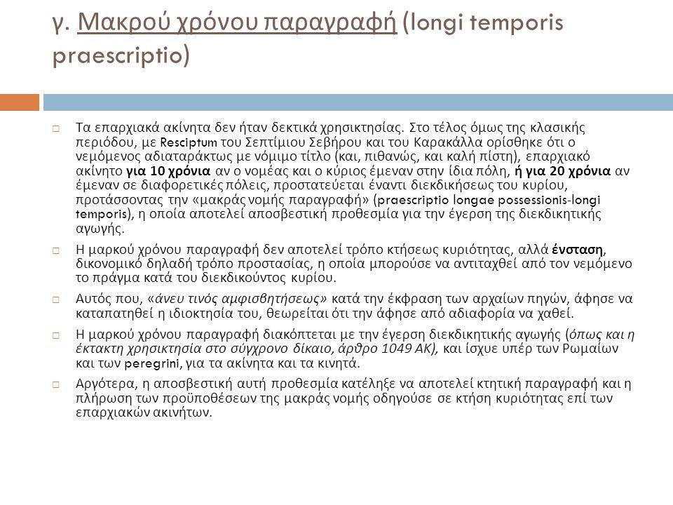 γ. Μακρού χρόνου παραγραφή (longi temporis praescriptio)
