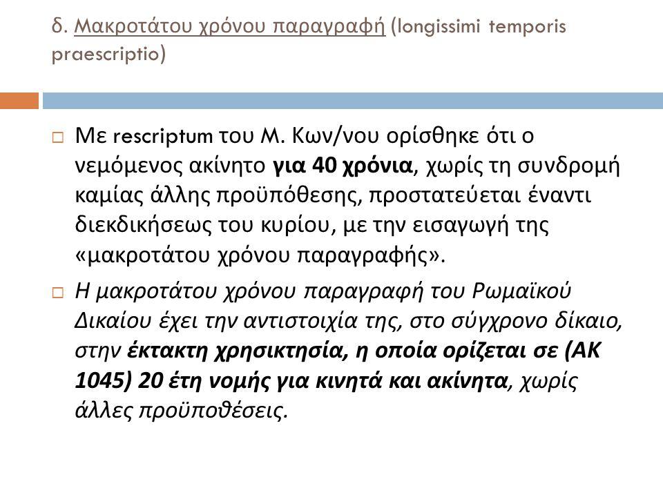 δ. Mακροτάτου χρόνου παραγραφή (longissimi temporis praescriptio)
