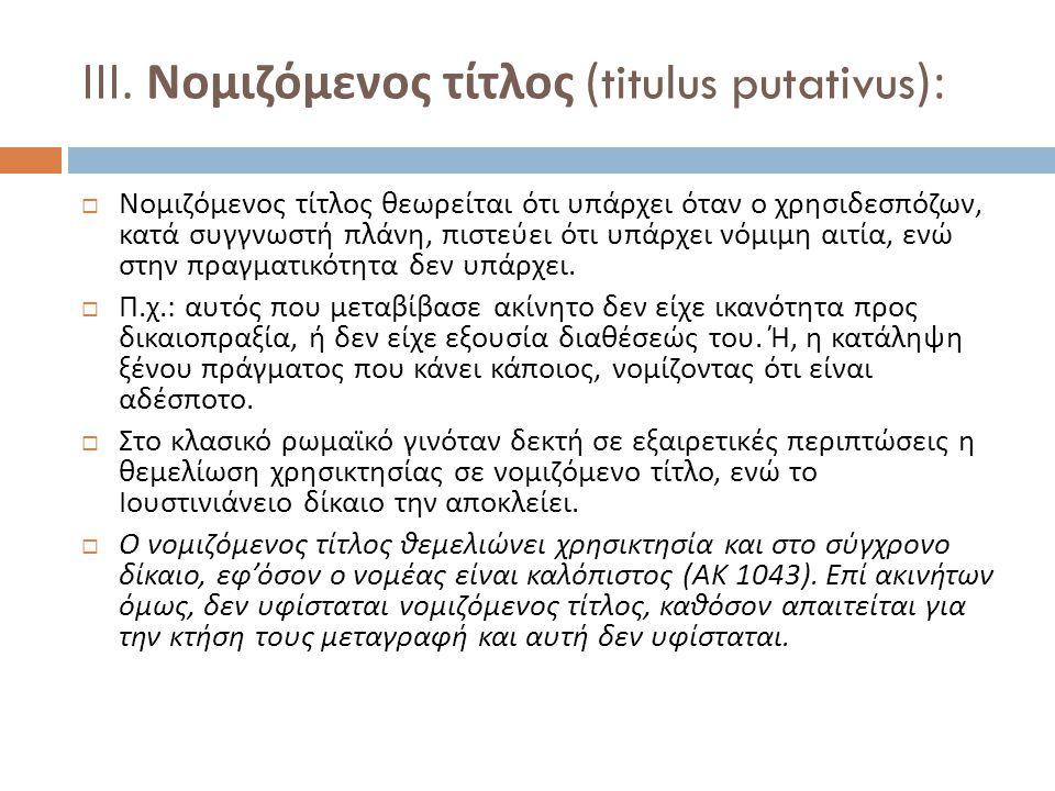 ΙΙΙ. Νομιζόμενος τίτλος (titulus putativus):