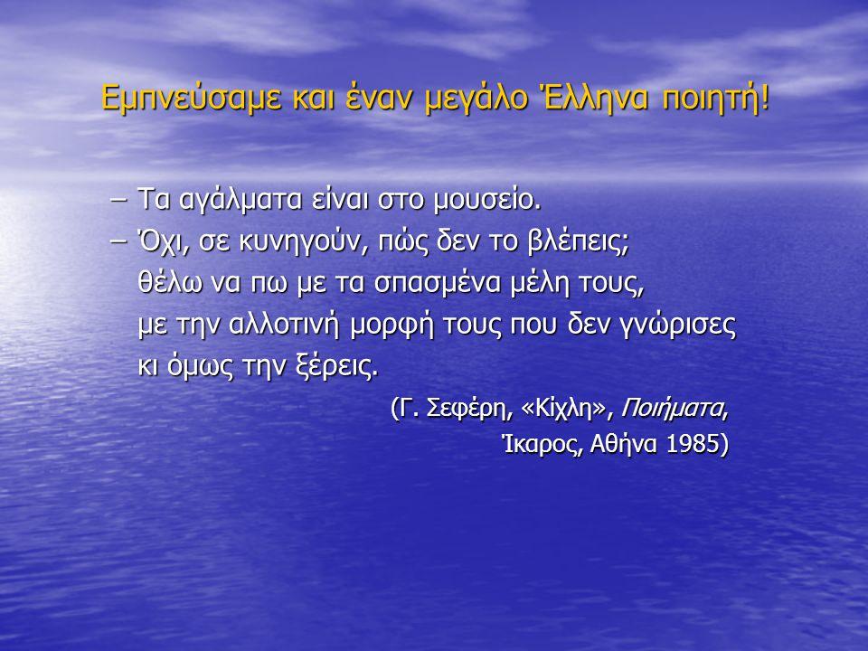 Εμπνεύσαμε και έναν μεγάλο Έλληνα ποιητή!