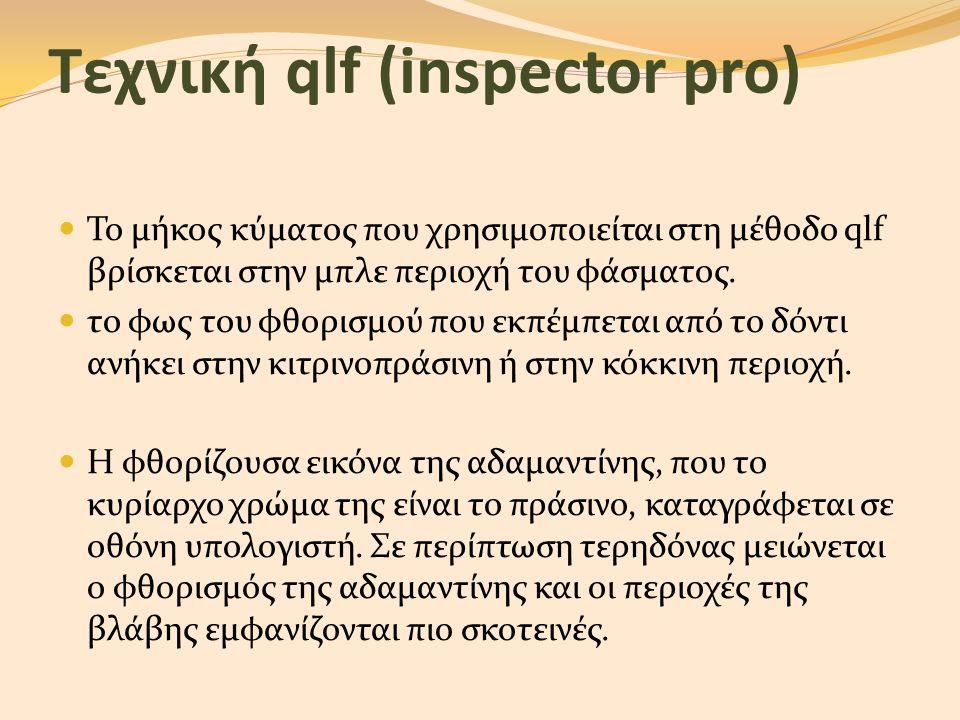 Tεχνική qlf (inspector pro)