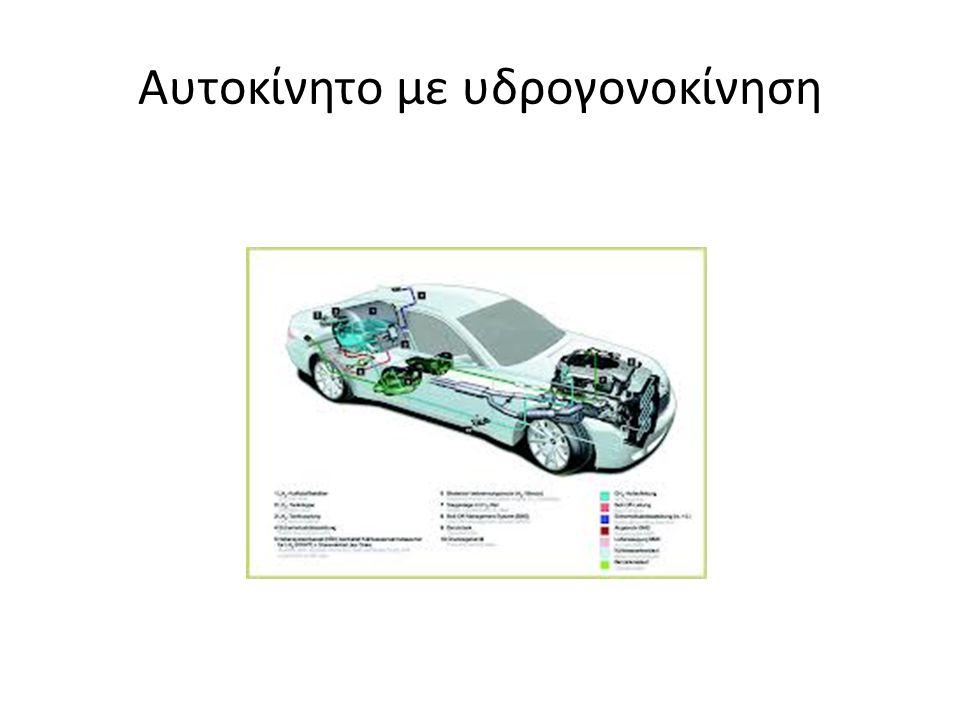 Αυτοκίνητο με υδρογονοκίνηση