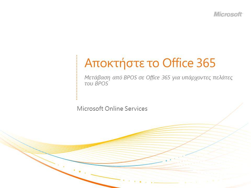Μετάβαση από BPOS σε Office 365 για υπάρχοντες πελάτες του BPOS