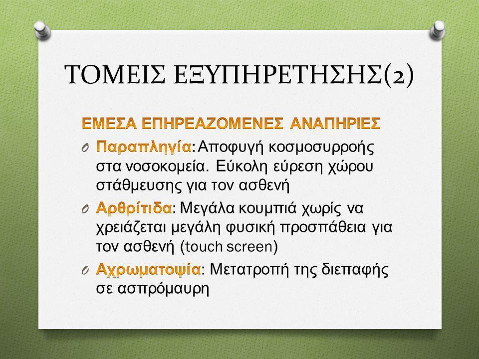 ΤΟΜΕΙΣ ΕΞΥΠΗΡΕΤΗΣΗΣ(2)