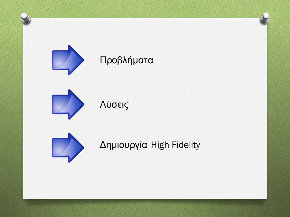 Δημιουργία High Fidelity
