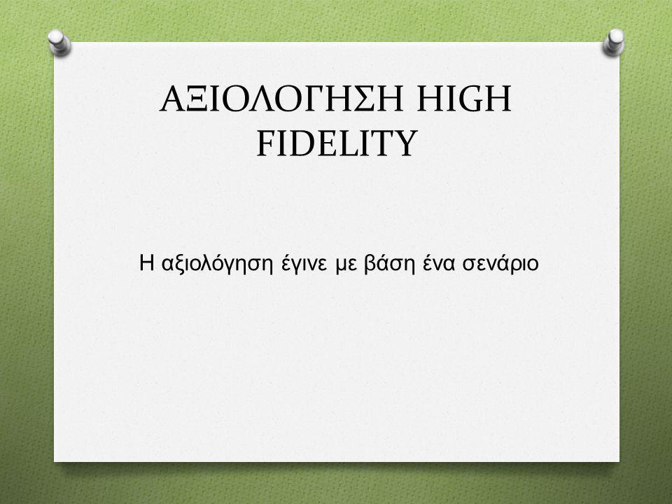 ΑΞΙΟΛΟΓHΣΗ HIGH FIDELITY