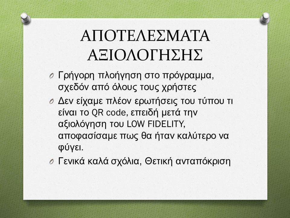 ΑΠΟΤΕΛΕΣΜΑΤΑ ΑΞΙΟΛΟΓΗΣΗΣ