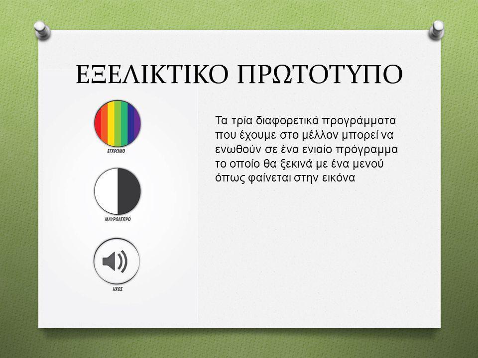 ΕΞΕΛΙΚΤΙΚΟ ΠΡΩΤΟΤΥΠΟ