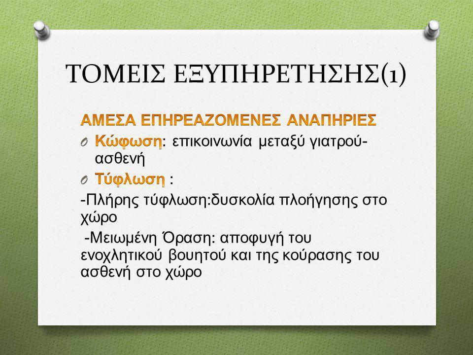 ΤΟΜΕΙΣ ΕΞΥΠΗΡΕΤΗΣΗΣ(1)